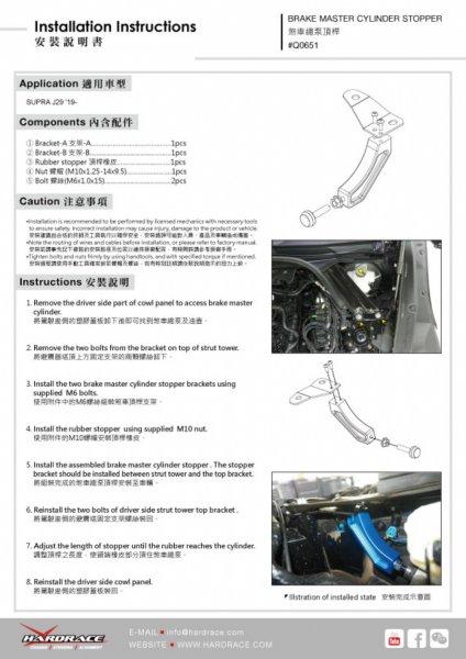 Hardrace Bremszylinder-Stopper - 19+ Toyota Supra J29/A90 (LHD Moelle)