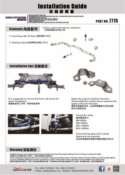 Hardrace Stabilisator vorn 25.4 mm - versch. Audi/Seat/Skoda/VW Modelle