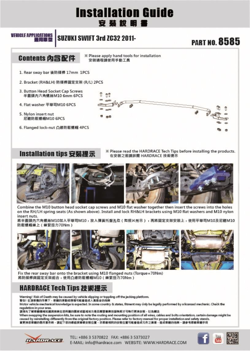 Hardrace Sway Bar Rear 17 mm - 11-17 Suzuki Swift 1 6 ZC32S